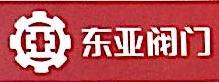 浙江东亚阀门有限公司