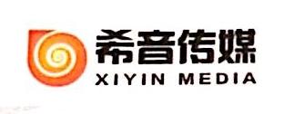 北京希音文化传媒有限公司