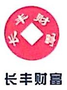 青岛长丰财富投资管理咨询有限公司 最新采购和商业信息