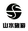 湖南省山水国际旅行社有限责任公司 最新采购和商业信息
