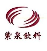 桂林紫泉饮料工业有限公司合肥分公司
