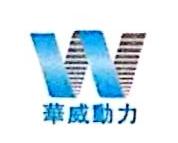 四川华威动力设备有限公司 最新采购和商业信息