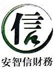 深圳市安智信财务管理咨询有限公司 最新采购和商业信息