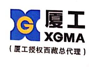 西藏联博工程机械销售服务有限公司