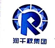 润千秋(北京)文化发展有限公司 最新采购和商业信息