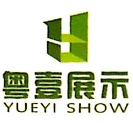 深圳市粤壹展示设计有限公司 最新采购和商业信息
