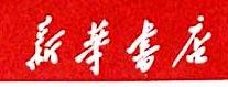 浙江温州市新华书店有限公司 最新采购和商业信息