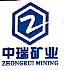 西藏中瑞矿业发展有限责任公司