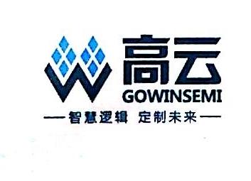 广东高云半导体科技股份有限公司 最新采购和商业信息