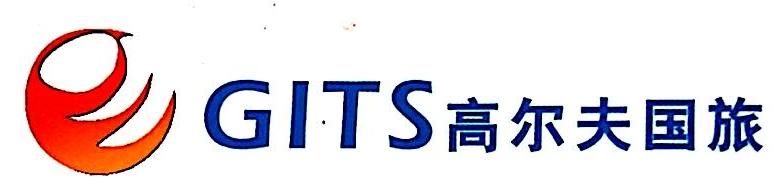 宜春市高尔夫国际旅行社有限公司 最新采购和商业信息