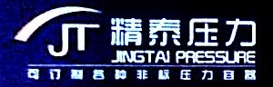 台州精泰压力容器制造有限公司 最新采购和商业信息