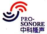 中科隆声(北京)科技有限责任公司