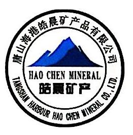 唐山海港皓晨矿产品有限公司 最新采购和商业信息