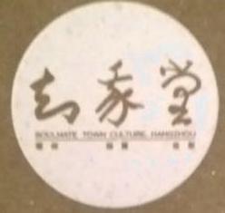 杭州知我堂文化策划有限公司