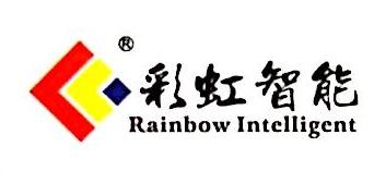 青岛彩虹智能系统有限公司 最新采购和商业信息