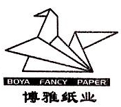 杭州博雅纸业有限公司