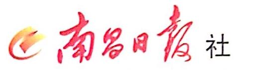 南昌日报传媒集团有限公司 最新采购和商业信息