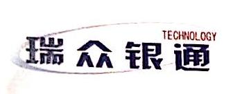 瑞众银通科技(北京)有限公司 最新采购和商业信息