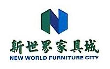 佛山市顺德区越东家具实业有限公司 最新采购和商业信息