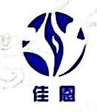 十堰市佳恩商贸有限公司 最新采购和商业信息