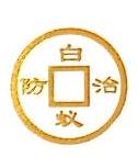 深圳市方园宁白蚁防治有限公司