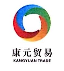 嘉兴康元贸易有限公司 最新采购和商业信息