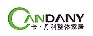 佛山卡丹利家居用品有限公司 最新采购和商业信息