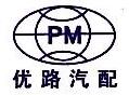 宁波优路汽车配件制造有限公司 最新采购和商业信息