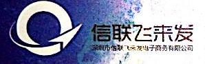 深圳市信联飞来发电子商务有限公司 最新采购和商业信息