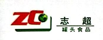 广西荔浦志超罐头食品有限公司