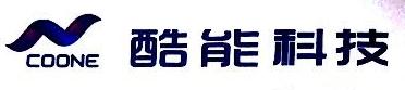 广州市酷能信息科技有限公司