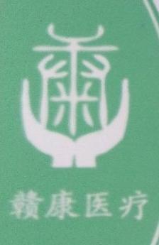南昌市赣康医疗器械有限公司 最新采购和商业信息
