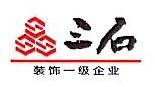 浙江三石装饰有限公司 最新采购和商业信息