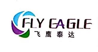 四川飞鹰泰达通信设备有限公司 最新采购和商业信息