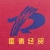 黑龙江省国泰经贸有限公司 最新采购和商业信息