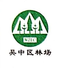 苏州市茂森林业机械设备有限公司