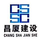 广西昌厦建设工程有限责任公司
