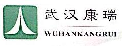 武汉康瑞药业有限公司