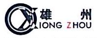 东莞市雄州机械设备有限公司 最新采购和商业信息