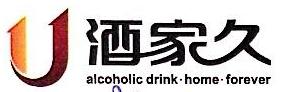 河南酒家久商贸有限公司 最新采购和商业信息