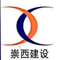 上海崇西机械起重设备有限公司