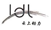 云上动力(北京)数字科技有限公司 最新采购和商业信息