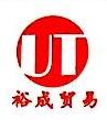 南京裕成贸易有限公司 最新采购和商业信息