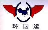 深圳市环国运物流有限公司 最新采购和商业信息