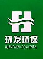梧州市环发环保工程咨询有限公司