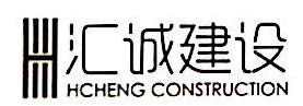 江西汇诚建设有限公司 最新采购和商业信息