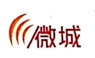 湖南微城网络信息技术有限公司