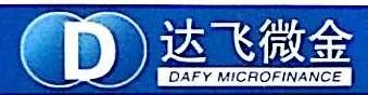达飞微金商务咨询(北京)有限公司临沂分公司 最新采购和商业信息