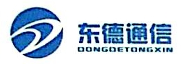 长沙市东德通信器材有限公司 最新采购和商业信息