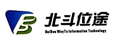 深圳北斗位途信息科技有限公司 最新采购和商业信息